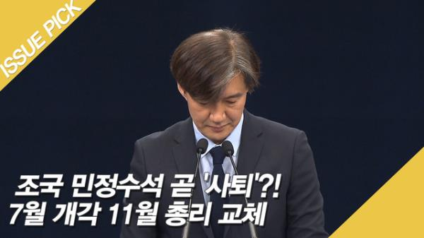 조국 민정수석 곧 '사퇴'?! 7월 개각 11월 총리 교체