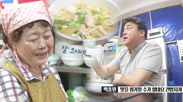 백종원, 감히 칼국수집 평가 포기 (feat. 오해 풀린 김성주)