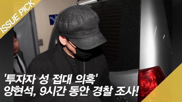 '투자자 성 접대 의혹' 양현석, 9시간 동안 경찰 조사!