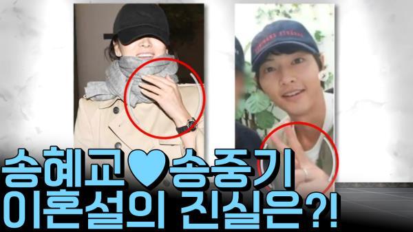 송혜교-송중기 이혼조정신청, 이혼설의 진실은?