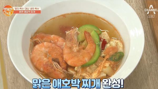 집밥 '맑은 애호박 찌개 레시피' 깊은 국물의 비법은 새우 육수!