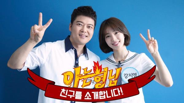 [형.친.소] 프리계의 간판 '전현무' & JTBC 미래 간판 아나운서 '강지영'이 전학 왔습니다!!