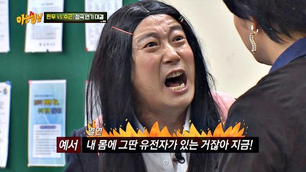 """곽미향vs강예서, 살 떨리는 메소드 연기♨ """"그딴 유전자↗"""""""