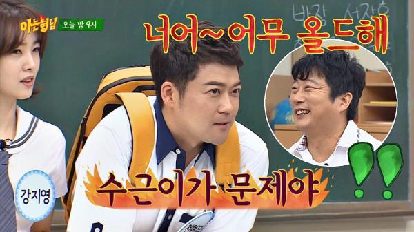 """[선공개] 예능 박사 전현무가 말하는 이수근의 문제점 """"올드해"""" (ft. 짚신)"""