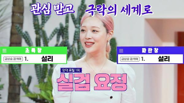 (실검 1위) '실검 요정' 설리, 관심받고 극락의 세계로♥
