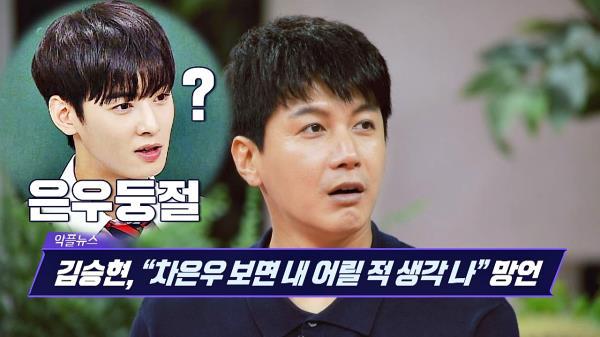 (망언) 김승현, 차은우에게서 느낀 본인 어릴 적 모습◐_◐?