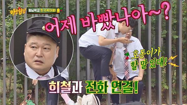 '리얼 예능'이란 이런 것♨ ☞ 사람 가리는(?) 강호동