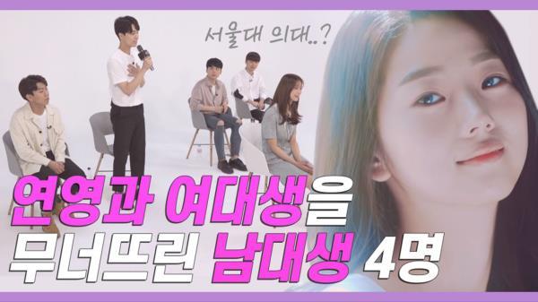 얼굴 안보고 대학생끼리 4대1 노래 소개팅하는데 사상초유의 상황 발생함! [쏭개팅 EP.08]