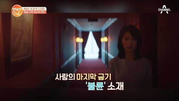'평일 오후 세시의 연인' 박하선&이상엽 주연 파격적인 불륜!