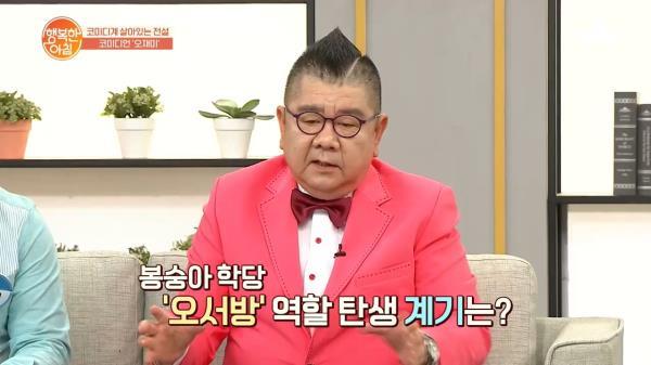 바보 연기의 원조 '오재미' 봉숭아학당 오서방이 된 계기는?