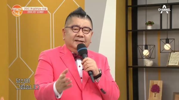 이제는 가수로 불러다오! 코미디언 오재미의 노래 실력은? (ft. 천년화)