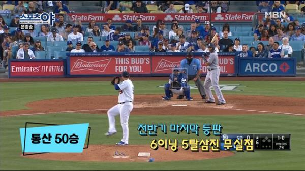 통산 50승을 기록한 류현진 선수!