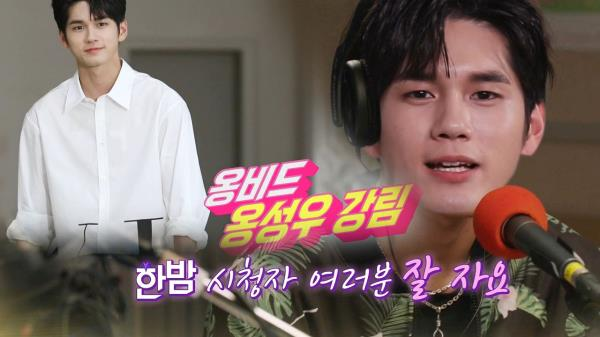 '옹비드' 옹성우 강림 인터뷰 (ft. 옹DJ 달달 보이스)