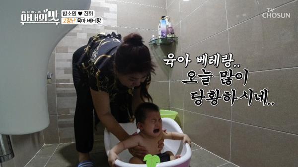 눈물 콧물 우유 범벅 ㅠㅠ 육아 베테랑 당황..;;