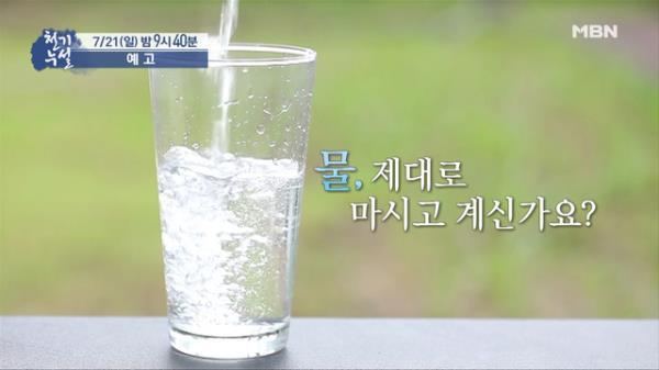 물 하나만 제대로 마시면 살 뺄 수(水) 있다!