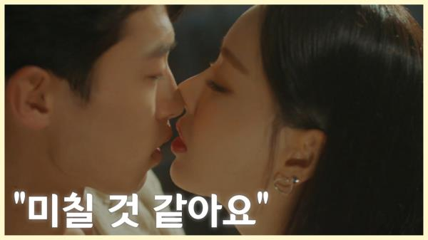마침내 키스신♥ 결실 맺은 이다희X이재욱의 뜨거운 마음♥