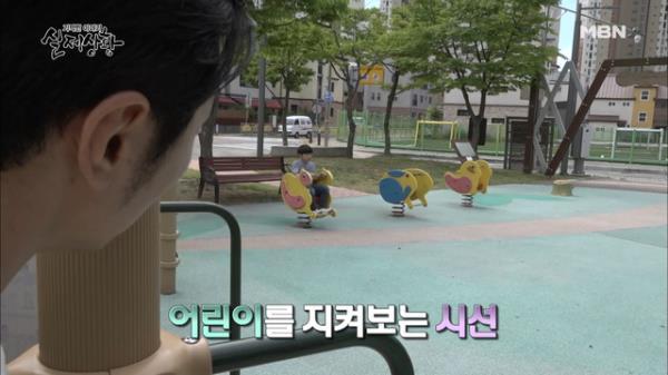 (실제상황) 조용한 놀이터에서 어린아이를 지켜보는 수상한 시선...