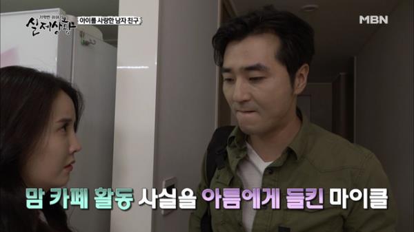 (실제상황) 결혼을 약속한 남자친구는 맘 카페 신입회원?