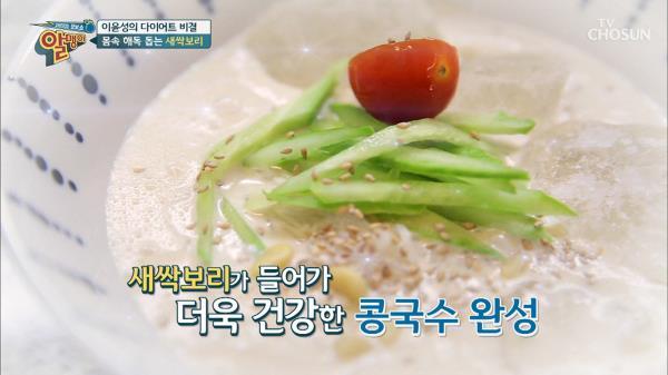 이윤성의 '다이어트 콩국수' 로 맛&칼로리까지?