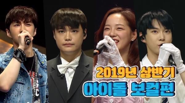 《스페셜》 괜히 메인보컬이 아니죠! 복면가왕 2019 상반기 아이돌 보컬편!