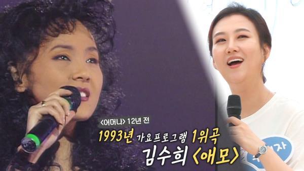 대단한 장윤정, 김수희 '애모' 이후 12년 만에 음악 프로그램 1위