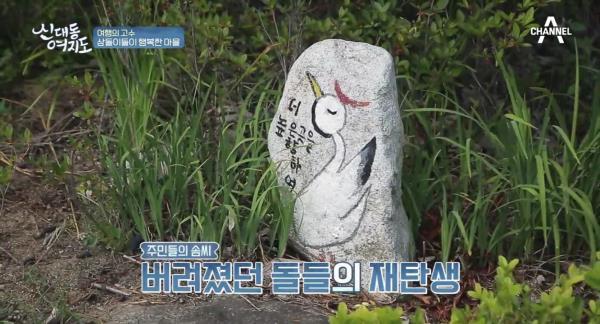 박힌 돌, 굴러온 돌, 굴러올 돌? 이름도 귀여운 삼돌이 마을