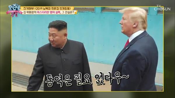 '스위스 유학파 출신' 北 김 위원장의 영어 실력은?!