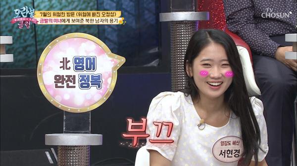 '오청성X서현경' 모란봉 클럽 ♥러브라인?!♥