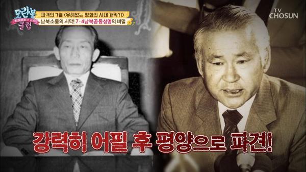 '청산가리' 쥐고 김일성 접견? 7.4남북공동성명의 비밀