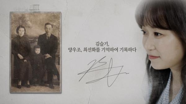 [기억록]김슬기, 양우조, 최선화를 기억하여 기록하다