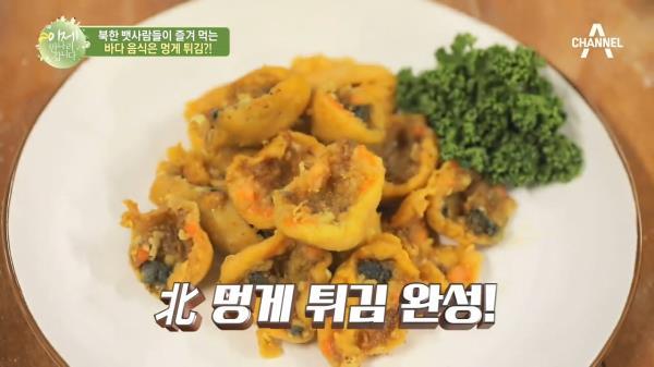 *침샘주의* 북한 뱃사람들이 즐겨 먹는 바다 음식은 멍게 튀김?!