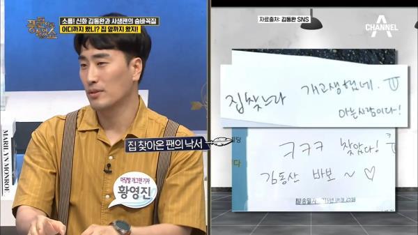 ※소름주의※ '드디어 찾았다' 신화 김동완과 사생팬, 공포의 숨바꼭질!