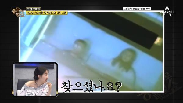 [추억 속 납량특집] 1997년 당시 사회적으로 큰 이슈였던 '이승환 뮤직비디오 귀신 소동'