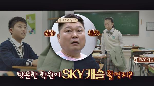 (대박 b) 네 숟가락이 방문한 학원 =〈SKY 캐슬〉 촬영지!!