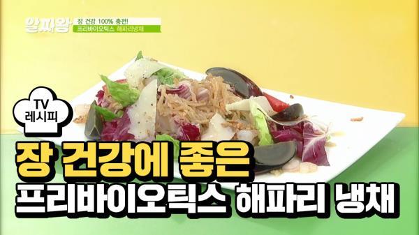 [레시피] 간단하게 만들 수 있는 '프리바이오틱스 해파리 냉채'