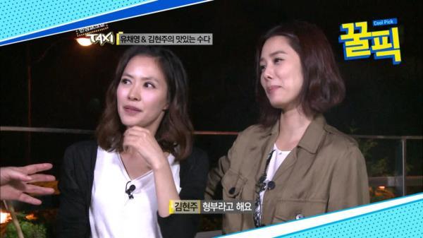 김현주가 말한 故 유채영 남편 비하인드