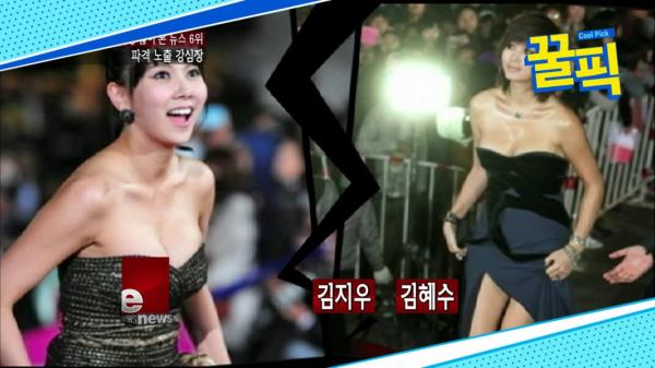 ′비디오스타′ 김지우, 과거 시상식서 파격 노출 드레스로 화제!