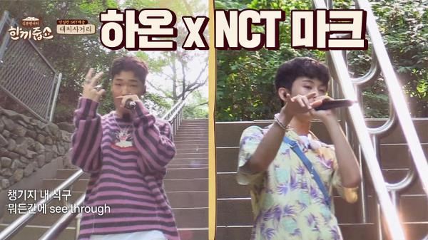 김하온x NCT 마크의 '한끼줍쇼' 헌정 랩♬ (스웩↗)