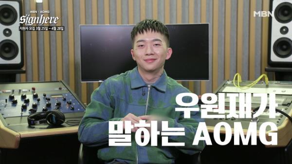 ☆입사 선배 '우원재'가 밝히는 aomg의 모든 것?!☆