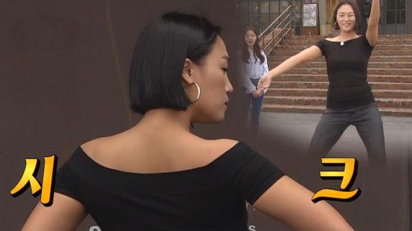 '극한 직업'의 그녀! 장진희의 '모델 워킹 X 반전 댄스'