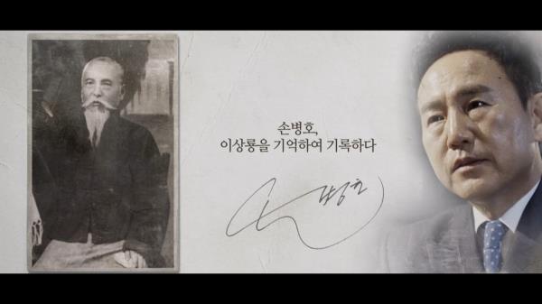 [기억록] 손병호, 이상룡을 기억하여 기록하다