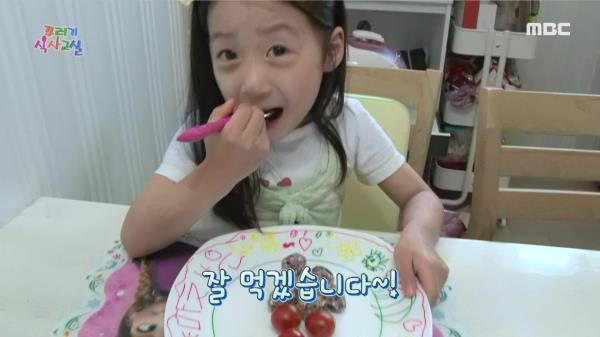 식사에 대한 흥미가 없고 산만한 우리 아이 어떻게 해결해야 할까?