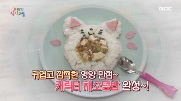 산만한 아이를 위한 귀엽고 깜찍한 영양 만점~ <캐릭터 채소덮밥> 레시피