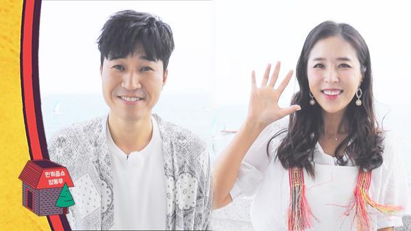 [한끼줍쇼 밥동무(띵-동♪)] 포항 지곡동 한 끼 대한민국 최장수 혼성그룹, '코요태' '김종민' X '신지'