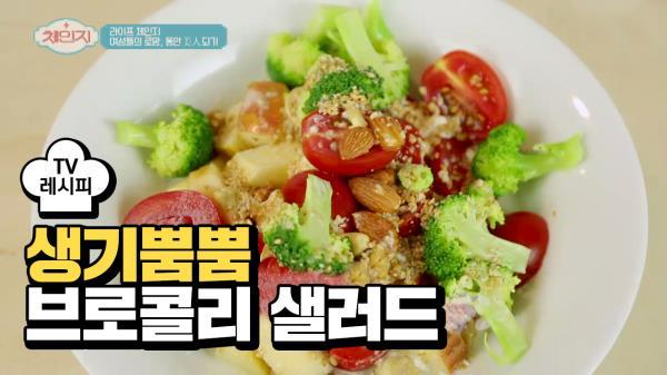 [레시피] 피부 노화 예방해주는 '브로콜리 샐러드'