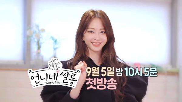 [티저] '언니네 쌀롱' MC 한예슬 인터뷰 공개..! 미모 실화?