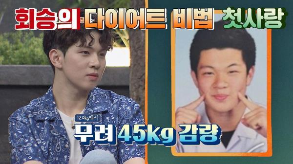 유회승의 몸무게 '45kg 감량' 비법 = 첫사랑..♥
