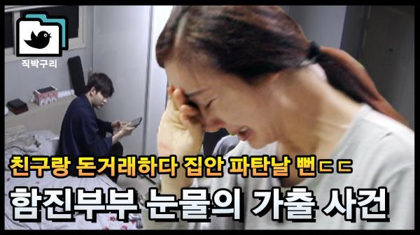 함소원♥진화 가출했다가 3일 만에 돌아온 썰 [직박구리_035] #잼스터
