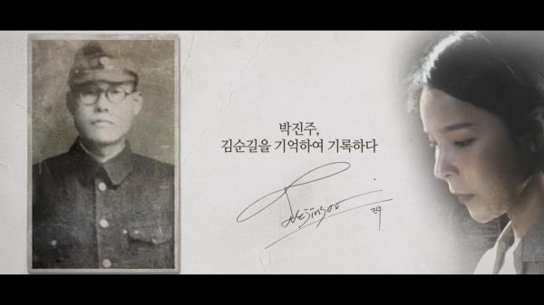 [기억록] 박진주, 김순길을 기억하여 기록하다