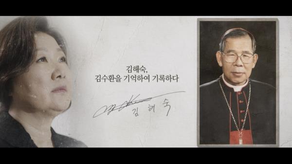 [기억록] 김해숙, 김수환을 기억하여 기록하다